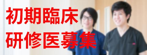 初期臨床研修医募集